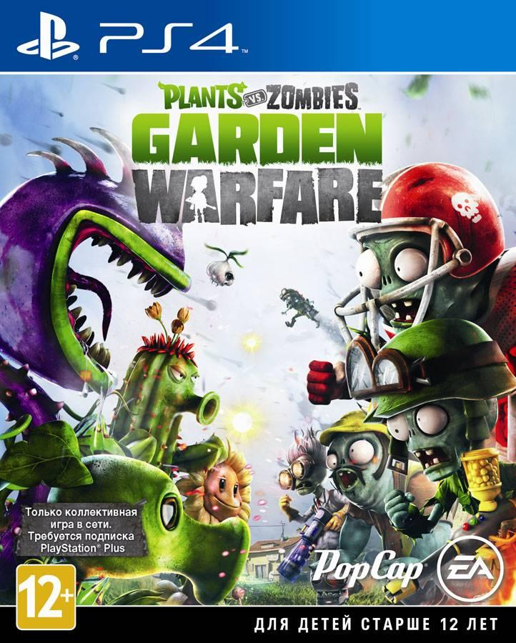 ps4-plants-vs-zombies-garden-warfare-cusa-00485