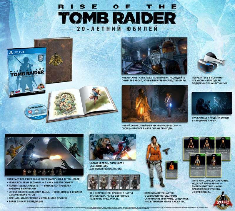 rise_of_the_tomb_raider_20_year_celebration_sostav_1