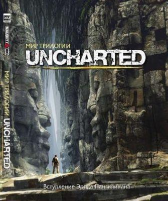 Книга: Мир трилогии Uncharted — Пангилинан, Руппель, Моначелли