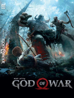 Артбук — Мир игры God of War