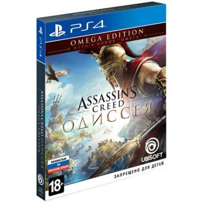 Assassin's Creed: Одиссея. Omega Edition (PS4)