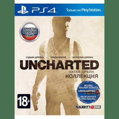 Uncharted: Натан Дрейк. Kоллекция (PS4)
